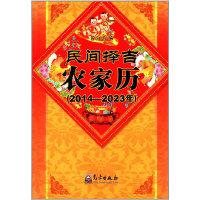2014-2023年-民间择吉农家历