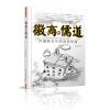 徽商的儒道-兴盛数百年的商界传奇