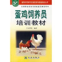 蛋鸡饲养员培训教材