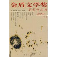 2007年卷金盾文学奖获奖作品集