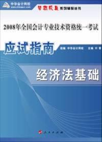 2008年初级会计专业技术资格考试应试指南--经济法基础(梦想成真系列丛书)