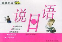 说日语——语言系列小丛书