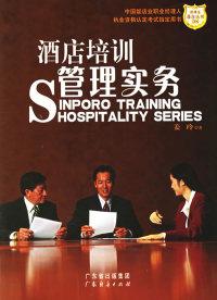酒店培训管理实务