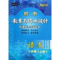 语文(7上新课标江苏国标版修订版)/初中教案与作业设计