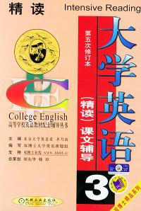大学英语(精读)课文辅导.(第3分册)