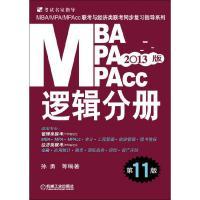 MBA/MPA/MPAcc联考与经济类联考 逻辑分册(第11版)(2013)