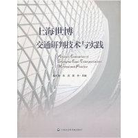 上海世博交通研判技术与实践