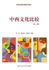 中西文化比较-(第二版)