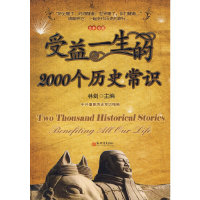 受益一生的的2000个历史常识