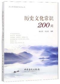 历史文化常识200问/员工素质教育系列丛书