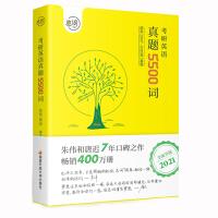 恋词考研英语真题5500词选自2007-2020年真题