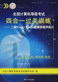 全国计算机等级考试四合一过关训练:二级Visual FoxPro数据库程序设计(附光盘)