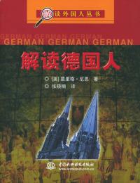 解读德国人