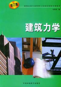 建筑力学(修订版)——建筑企业专业管理人员岗位资格培训教材