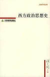 西方政治思想史 (内容一致,印次、价格不同,定最高价,随机发货)