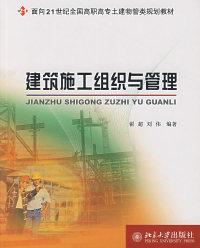 建筑施工组织与管理(面向21世纪全国高职高专土建物管类规划教材)
