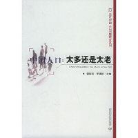 中国人口:太多还是太老——当代中国人口数量与人口结构问题/当代中国人口问题研究系列