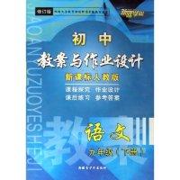语文(9下新课标人教版修订版)/初中教案与作业设计