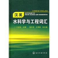 汉英水科学与工程词汇