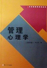管理心理学(第四版)(内容一致,印次、封面或原价不同,统一售价,随机发货)