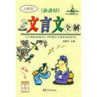 人教版-文言文全解-新课标-基础训练
