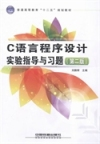 C语言程序设计实验指导与习题(第二版)