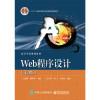 Web程序设计(第4版)
