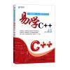 易学C++-(第2版)