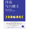 """月亮与六便士(2019彩插新版,赠英文原版,""""一本好书"""" 推荐。畅销100万册,完整无删减。荣登豆瓣年度高分榜)【果麦经典】"""
