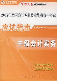 2008年中级会计专业技术资格考试应试指南--中级会计实务(梦想成真系列丛书)