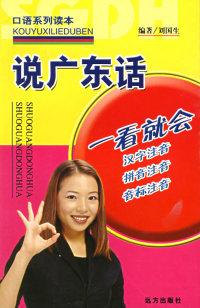 说广东话——口语系列读本