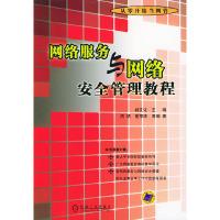 网络服务与网络安全管理教程