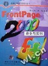 FrontPage 2000 命令与实例