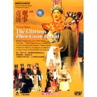 贞观盛事(京剧)(DVD)