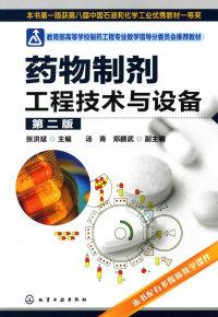 药物制剂工程技术与设备(二版)