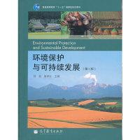 环境保护与可持续发展(第二版)
