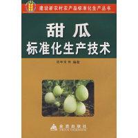 甜瓜标准化生产技术