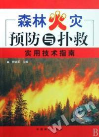森林火灾预防与扑救实用技术指南