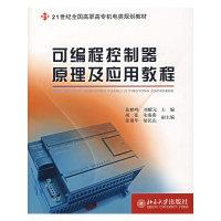 可编程控制器原理及应用教程