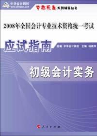 2008年初级会计专业技术资格考试应试指南--初级会计实务(梦想成真系列丛书)