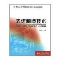 先进制造技术(面向21世纪全国高职高专机电类规划教材)