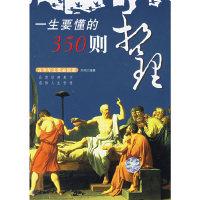一生要懂的350则哲理