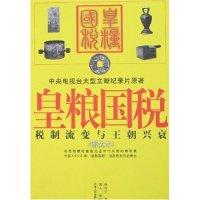 皇粮国税-税制流变与王朝兴衰(图文本)