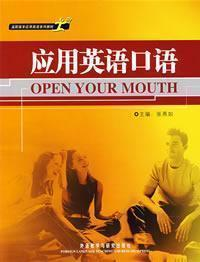 应用英语口语