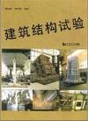 建筑结构试验(内容一致,印次、封面或原价不同,统一售价,随机发货)