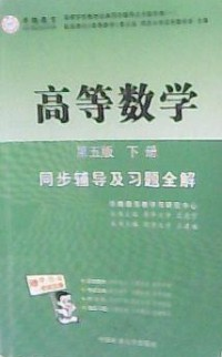 高等数学(第五版)下册同步辅导及习题全解