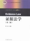 证据法学-(第二版)