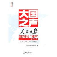 """大国之声:人民日报国际评论""""钟声""""2013"""