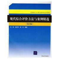 现代综合评价方法与案例精选(第二版)