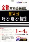 火式巧记·速记·精练(1-4级)